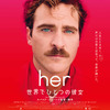 映画「her/世界でひとつの彼女」人口知能に恋をした!あらすじ、感想、ネタバレ。