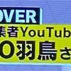 謎の肩書き「編集者YouTuber」