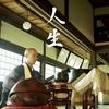 No.053 🌴You Tube🌴     薬師寺寛邦 キッサコ                                      世尊偈(せそんげ)