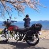 【どこ行っても】福島おツーリング【満足度高い】