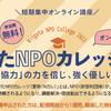 【オンライン】にいがたNPOカレッジ2021に登壇します(9/8)