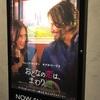 【映画】おとなの恋は、まわり道〜ウィノナ・ライダーとキアヌ・リーブス 炎の毒舌対決 その行方は?