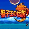 【Switch】ケムコさんの短編RPG獅子王の伝説やってみた!