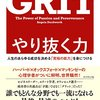 GRIT やり抜く力(Angela Duckworth, 2016)