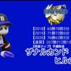【第二次チーム紹介】ザナルカンドヒルガオ