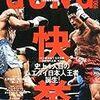 石井慧はUFC日本大会で闘うだろう。その相手は?(いや無理かな)