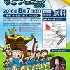 """ボルカホン ラインダンスユニット""""Cheeky""""出演 8月7日(日)『第70回あつぎ鮎まつり』"""