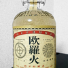 純米貯蔵焼酎 欧羅火(オラーカ)を飲んでみた【味の評価】