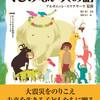 絵本「くじけない人の話」 ご紹介! 絵本基金ご案内(10/14更新)