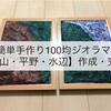 ガンプラ・DIY 簡単手作り100均ジオラマ【岩山・平野・水辺】作成・完成