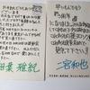 ジャニヲタは、ファンレターを書いてなんぼだと私は思っています。返信がくるこないに関わらずファンレターを書き続けよう!!