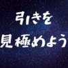 【Uber Eats配達記録・8/29(木)さいたま】早々に撤退