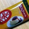 「KitKat 神戸プリン風味」の巻