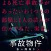 映画感想:劇場にて「事故物件 恐い間取り」を観てまいりました。