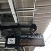 JR淡路駅の2番のりばの発車標です!