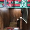 【天然とんこつラーメン専門店】一蘭・あべの店にピリ辛ラーメン食べに行ってきた!