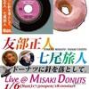 〔日記〕友部正人×七尾旅人のライブを聴きに三崎港のミサキドーナツへ行く