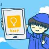 旅行のおともにGoogle Keep