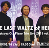 "Tetsuya Ota Piano Trio Live 2019 vol.1 ""THE LAST WALTZ of HEISEI"""