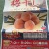 【お取り寄せ】郵便局で売っている、紀州の美味しい梅干しの話