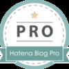 はてなブログProに移行しました&URLも変更しました(やったこと&やるべきこと随時更新)