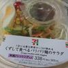 セブンイレブン「くずして食べるパリパリ麺のサラダ」