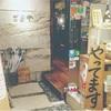 【新宿】ごまや新宿三丁目店、丸港水産にて新年会【晩酌】