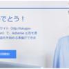 【超初心者向けGoogleアドセンス申請入門】はてなブログPro開設と独自ドメインの取得