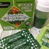 コラーゲンペプチド配合!生野菜感覚が味わえるグリーンスムージーの口コミ