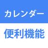 【生産性アップ!】Googleカレンダーのデフォルトの長さを変更しよう