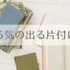 おすすめの【片づけ本】