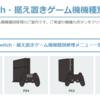 ゲームホスピタルでSWITCHのジョイコンを即日修理してもらった。