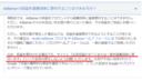 サンシャイン池崎のYouTube収益全額寄付宣言は規約違反かも 公式サイトで禁止が明言されていた