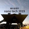 ナノテクの現在と将来性を考えた ~ nano tech 2019見学レポート