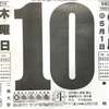 6月10日(木)新月2021 令和3年水無月(みなづき)🌑5月1日