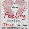生徒がアーティストの作品を紹介する、富士見丘中学校・武蔵野美術大学「Feeling展」
