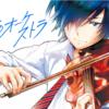 漫画レビュー第9弾【過去との決別】青のオーケストラ!
