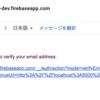 Firebaseでチャットアプリを作る日記(3日目)〜 メールアドレスのVerification