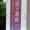 新宿の遺跡2019@新宿歴史博物館 2019年4月29日(月)