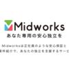 【最新情報】Midworksのリモートワーク案件が無しに【フリーランスエンジニアエージェント】