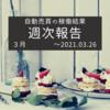 【週報:102週目26(2021.03.26現在)