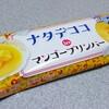 森永乳業「ナタデココinマンゴープリンバー」はコリコリ食感とマンゴー味がジューシー♪
