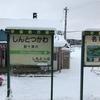 初冬の北海道に行ってみる(12)