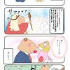 結婚4周年 夫婦円満の秘訣(夫編)