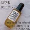 【too cool for school】髪がサラサラになるエッグレメディーヘアオイル