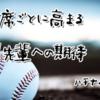 アニメハチナイ感想#11
