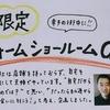 3/2(土) 幸手の街中で!リフォームショールームOPEN【1日限定】