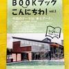 1/21(土) 瀬戸内市図書館もみわ広場でイベント出店です!