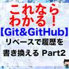 【Git&GitHub】リベースで履歴を書き換える Part2