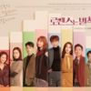 韓国ドラマ『ロマンスは別冊付録』の感想。容姿端麗のイ・ジョンソクを見てるだけでうっとり♡